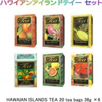 ハーブテイー 6種類から選べる「ハワイアンアイランドテイー」36g 大自然ハワイからの贈り物!ハワイアンアイランドテイ薫り高いフレーバを持つアイランドテイー