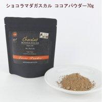 スーパーフード ショコラマダガスカル ココアパウダー70g アルカリ化処理されていない貴重なココアパウダーです。カカオ脂肪分は20‐22%です。
