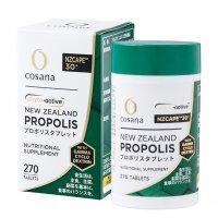 プロポリスタブレット 270粒 NZ産プロポリスタブレット ニュージーランド産のプロポリス