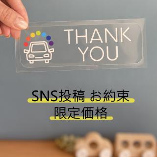 ☆SNS投稿約束☆ありがとうステッカー【THANK YOU】【シール】
