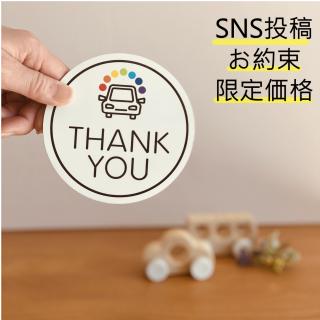 ☆SNS投稿約束☆ありがとうステッカー【THANK YOU】【マグネット】