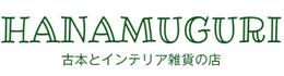 HANAMUGURI
