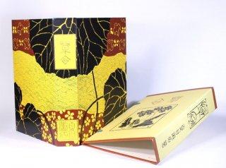 草合(くさあわせ) 夏目漱石 日本近代文学館