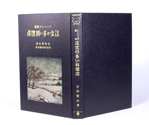 注文の多い料理店 宮沢賢治 日本近代文学館