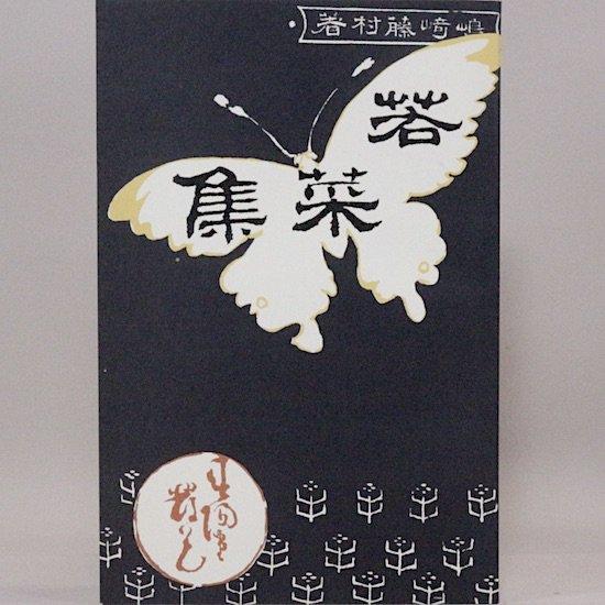 若菜集 島崎藤村 日本近代文学館