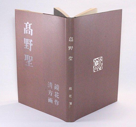 高野聖 泉 鏡花 日本近代文学館