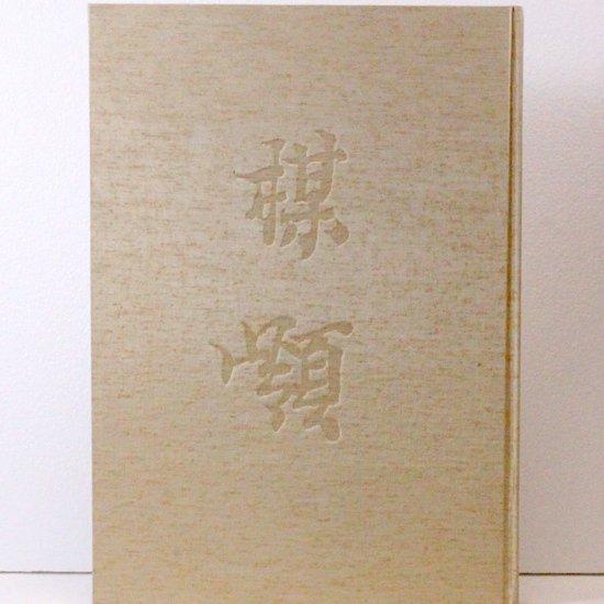 幸野楳嶺 没後100年記念出版  本画篇