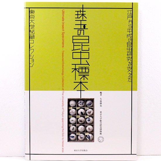 珠玉の昆虫標本  江戸から平成の昆虫研究を支えた東京大学秘蔵コレクション