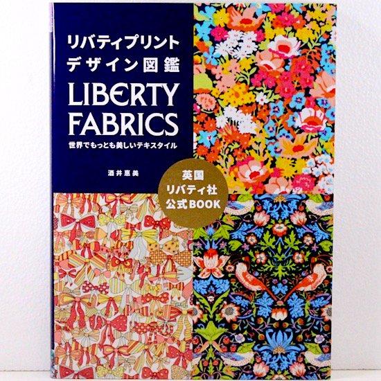 リバティプリントデザイン図鑑 世界でもっとも美しいテキスタイル