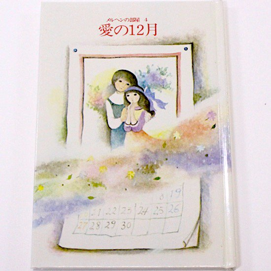 世界の詩とメルヘン4恋人たちの森  「メルヘンの部屋4 愛の12月」牧村慶子 絵 若谷和子 詩