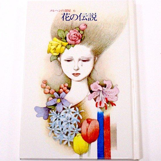 世界の詩とメルヘン6愛のラプソディー  「メルヘンの部屋6 花の伝説」 文 内山登美子、画 深沢邦朗