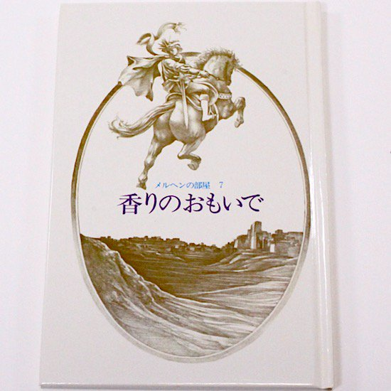 世界の詩とメルヘン7「新世界」より 「メルヘンの部屋7 香りのおもいで」中井英夫 詩と文 建石修志 画