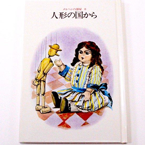 世界の詩とメルヘン8懐かしき愛の詩 「メルヘンの部屋8 人形の国から」 なかえよしを 文 上野紀子 画 吉田叡子 解説