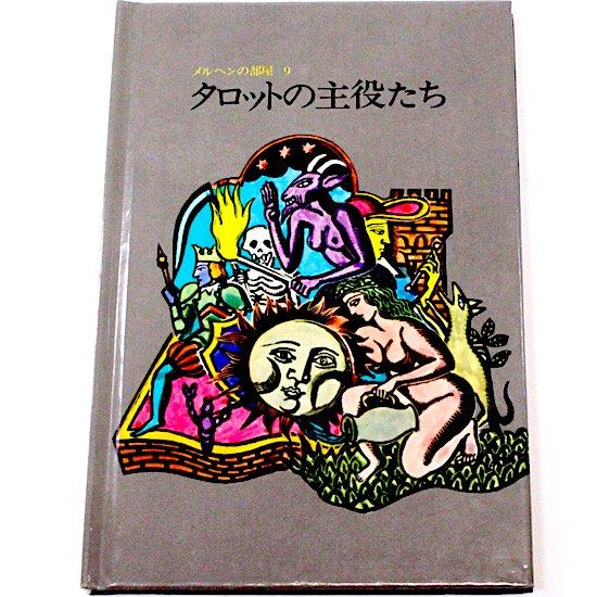 世界の詩とメルヘン9歌の翼に 「メルヘンの部屋9 タロットの主役たち」 舟崎克彦 文 太田大八 画