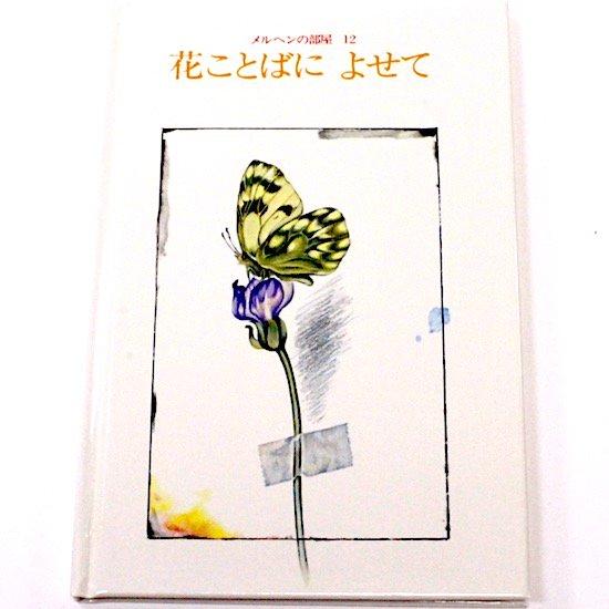 世界の詩とメルヘン12アメリカ・アメリカ 「メルヘンの部屋12 花ことばによせて」 若谷和子 詩 篠田昌三 画