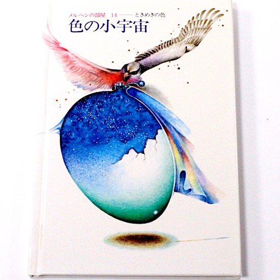 世界の詩とメルヘン14白夜の詩 「メルヘンの部屋14 色の小宇宙」楠田枝里子 文 佐藤和宏 絵