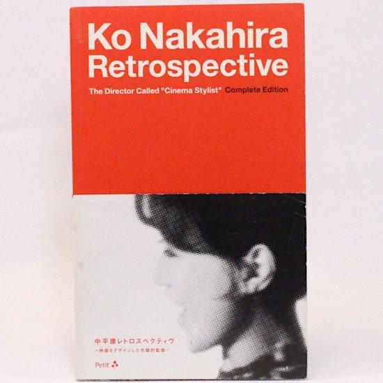Ko Nakahira Retrospective 中平康レトロスペクティヴ—映画をデザインした先駆的監督