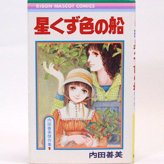 星くず色の船 りぼんマスコットコミックス 内田善美