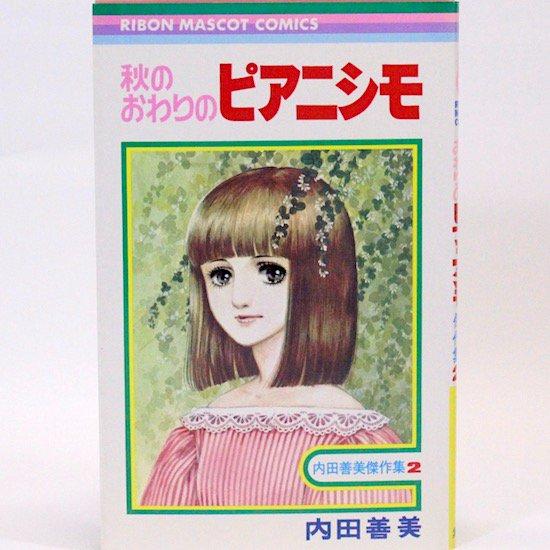秋の終わりのピアニシモ りぼんマスコットコミックス 内田善美