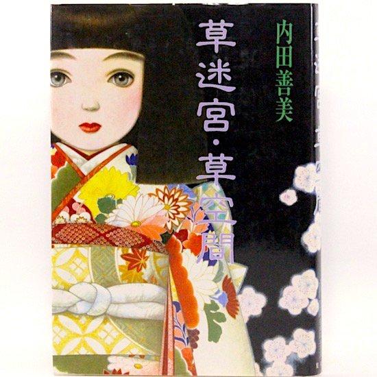 草迷宮・草空間 ぶ〜けコミックス豪華版 内田善美