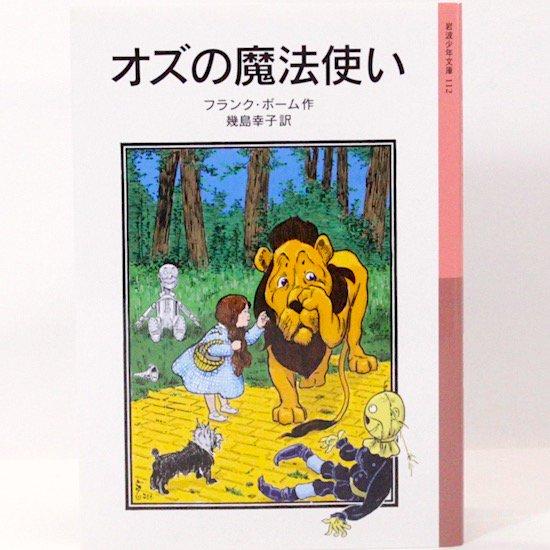 オズの魔法使い フランク・ボーム  幾島幸子/訳 岩波少年文庫