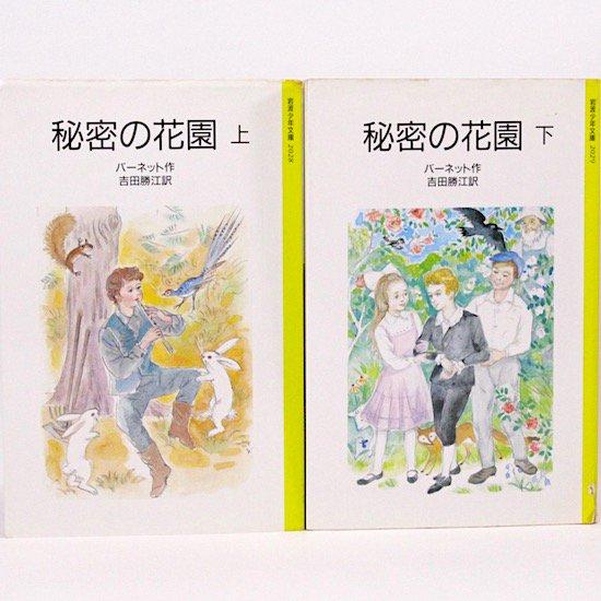 秘密の花園(上・下)全2巻セット バーネット 山内玲子/訳 岩波少年文庫