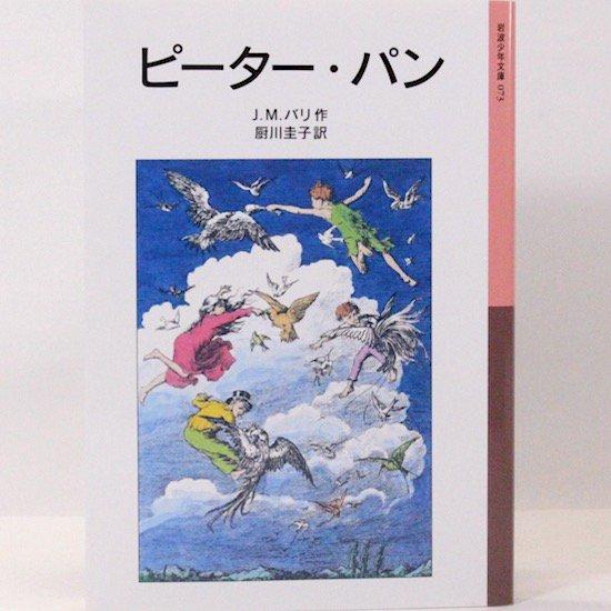 ピーターパン J.M.バリ 厨川圭子/訳 岩波少年文庫