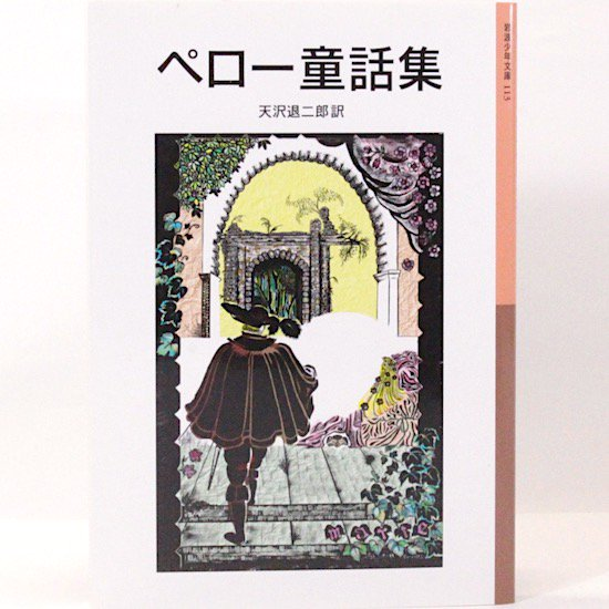 ペロー童話集 ペロー 天沢退二郎/訳 岩波少年文庫