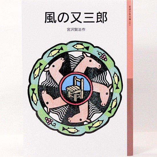 風の又三郎 宮沢賢治 岩波少年文庫