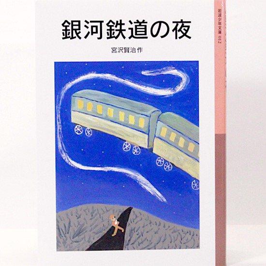 銀河鉄道の夜 宮沢賢治 岩波少年文庫