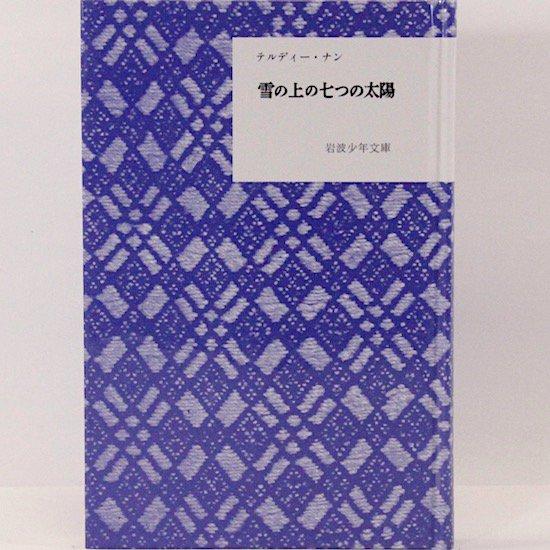 雪の上の七つの太陽(復刻版)ルバート・テルディー・ナン 石川湧/訳 岩波少年文庫