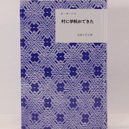 村に学校ができた(復刻版)E.ターシス 杉木喬/訳 岩波少年文庫