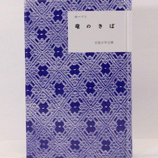 竜のきば(復刻版)ホーソン 塩谷太郎/訳 土方重巳/絵 岩波少年文庫