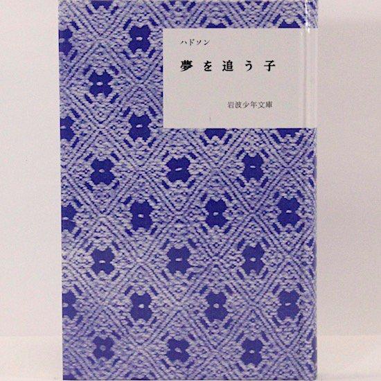 夢を追う子(復刻版)ハドソン 網野菊/訳 岩波少年文庫