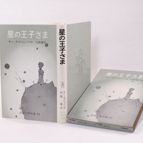 星の王子さま サン=テグジュペリ作/絵 内藤濯/訳 岩波少年文庫