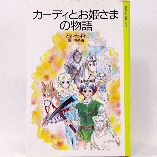 カーディとお姫さまの物語 マクドナルド 脇明子/訳 岩波少年文庫