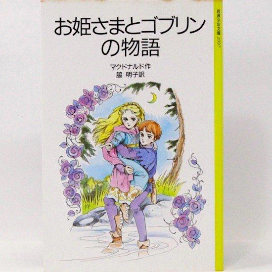 お姫さまとゴブリンの物語 マクドナルド 脇明子/訳 岩波少年文庫