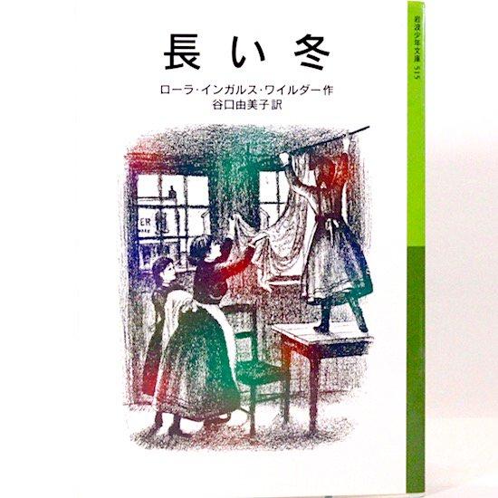 長い冬(ローラ物語1) ローラ・インガルス・ワイルダー  谷口由美子/訳 岩波少年文庫