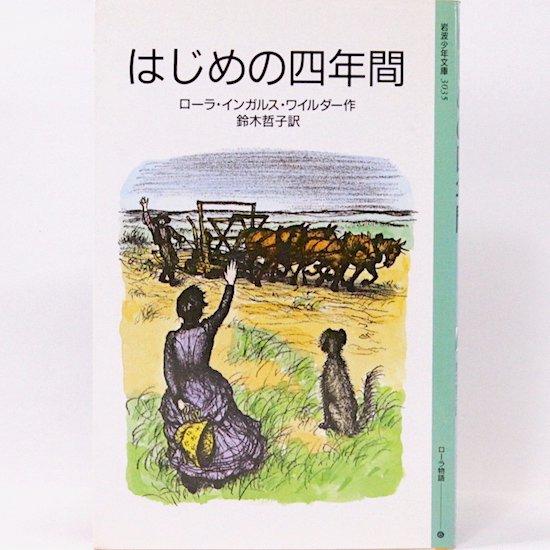 はじめの四年間(ローラ物語6)ローラ・インガルス・ワイルダー  谷口由美子/訳 岩波少年文庫