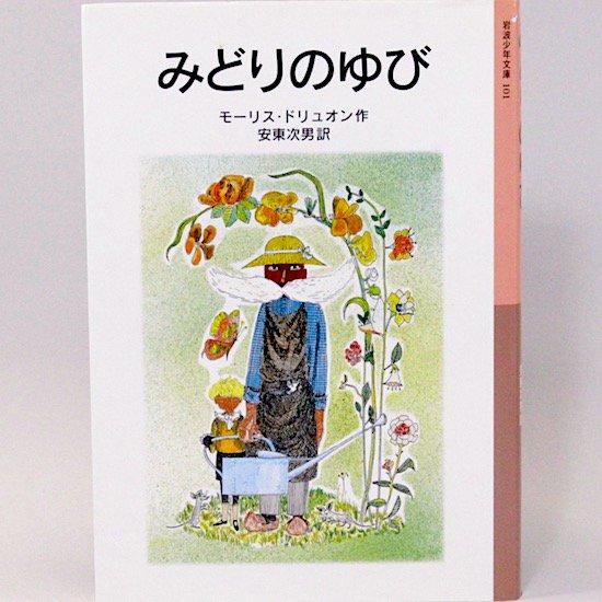 みどりのゆび モーリス・ドリュオン 安東次男/訳 岩波少年文庫
