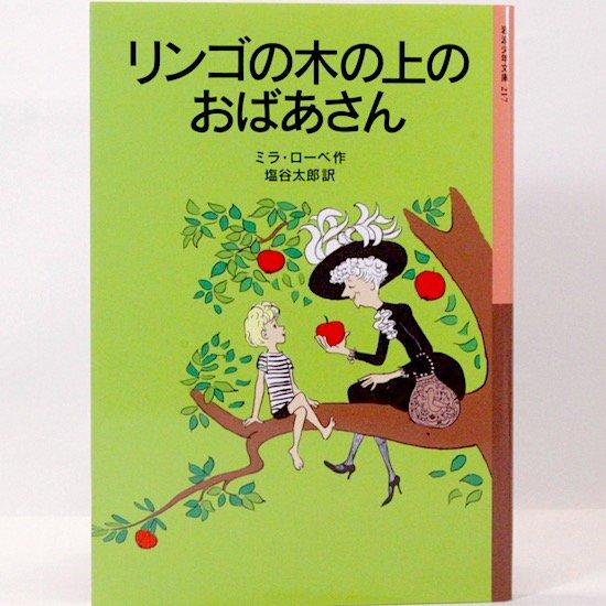 リンゴの木の上のおばあさん ミラ・ローベ 塩谷太郎/訳 岩波少年文庫