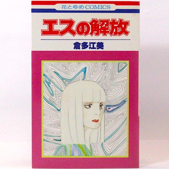 「エスの解放」  花とゆめコミックス 倉多江美