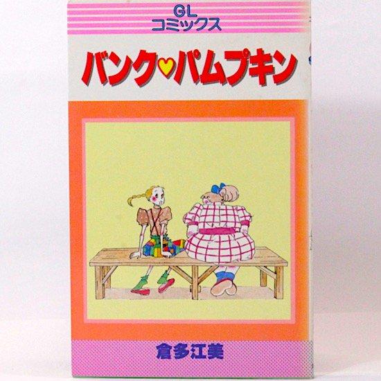 「バンク・パムプキン」GLコミックス 倉多江美