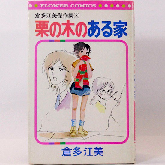 「栗の木のある家」倉多江美傑作集(3) フラワーコミックス 倉多江美