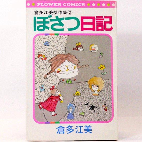 「ぼさつ日記」倉多江美傑作集(2) フラワーコミックス 倉多江美