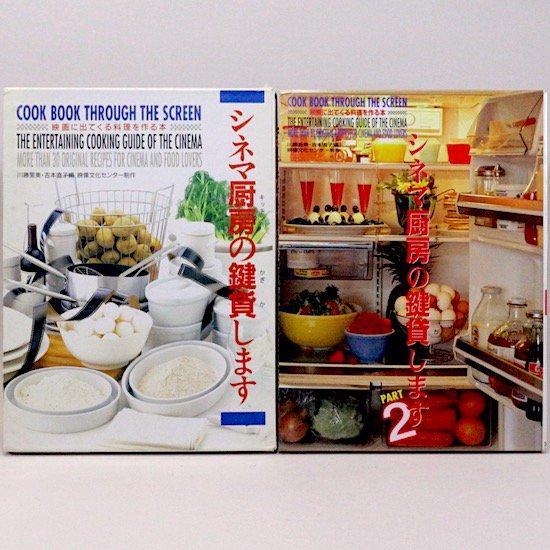 シネマ厨房(キッチン)の鍵貸します—映画に出てくる料理を作る本〈PART1〉〈PART2〉2冊セット