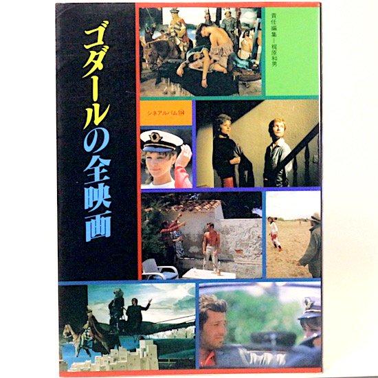 ゴダールの全映画 (シネアルバム 104) 梶原和男/編