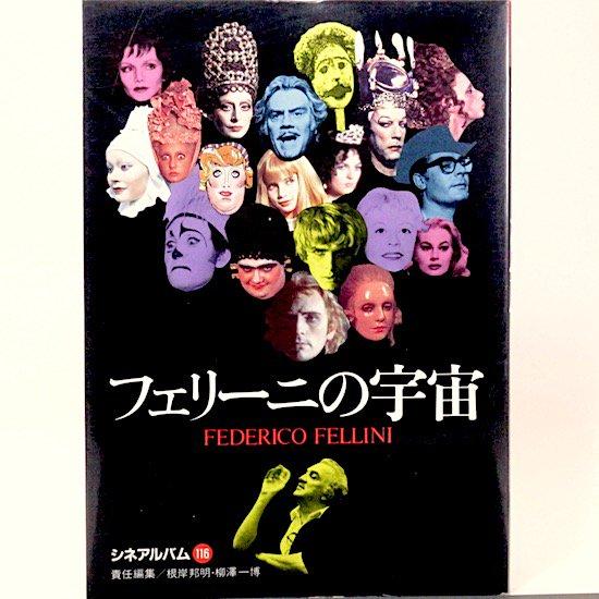 フェリーニの宇宙 (シネアルバム 116) 根岸邦明 柳沢一博/編