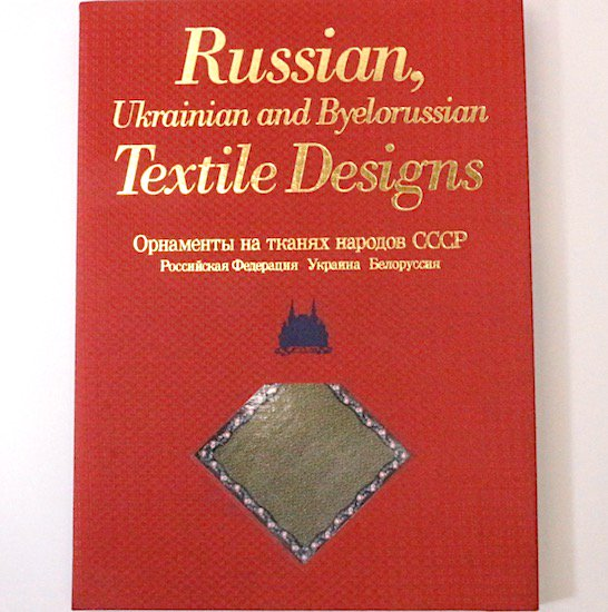 ロシアの染織—Russian , Ukrainian and Byelorussian Textile Designs— ソ連国立歴史博物館