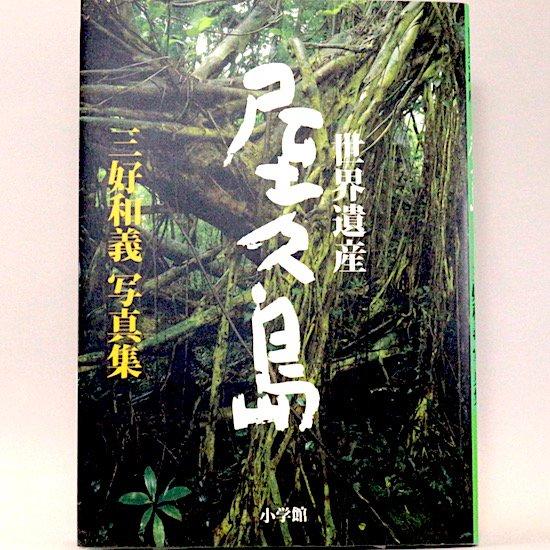 世界遺産 屋久島—三好和義写真集— 普及版